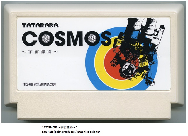 Cosmos, a Famicom concept piece by Dan Kato